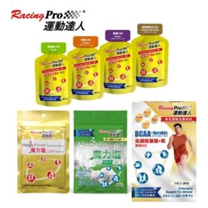運動達人 RacingPro <br>全方位能量補給組合包 <br>(BCAA膠囊+果膠+鹽錠)