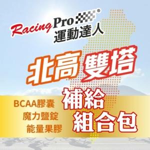 運動達人 RacingPro <br>北高雙塔 <br>補給組合包 <br>搭贈全能運動濕巾*2