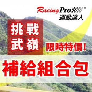 運動達人 RacingPro <br>東進武嶺KOM!<br>超值組合包